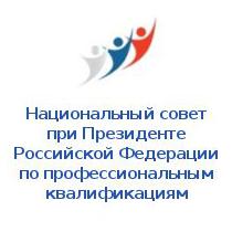 Национальный совет при Президенте РФ по профессиональным квалификациям