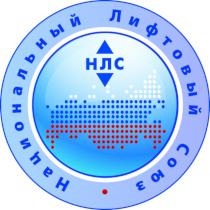 Национальный Лифтовой Союз