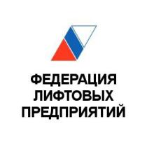 Федерация Лифтовых Предприятий